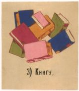 Vintage Russian poster - Books 1920